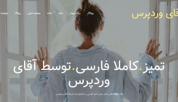 قالب تک صفحه ای وردپرس illdy فارسی