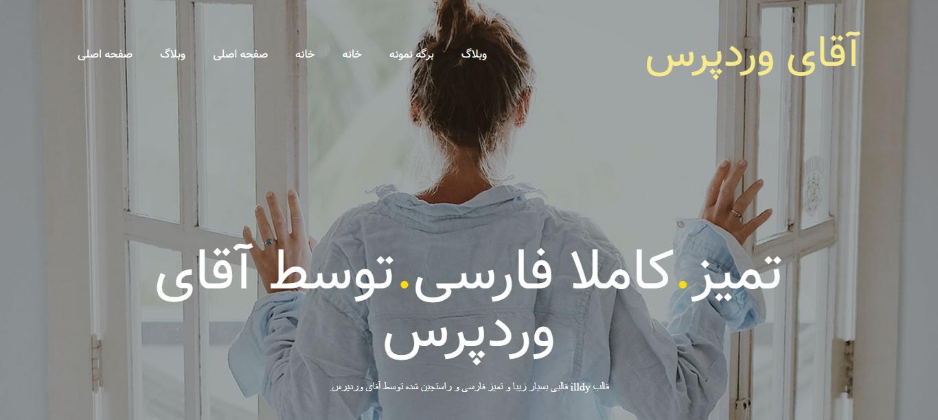 Photo of قالب تک صفحه ای وردپرس illdy فارسی