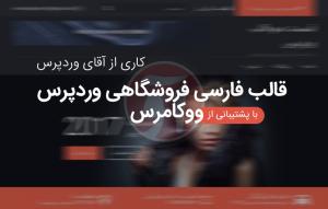 قالب فروشگاهی وردپرس Tyche فارسی