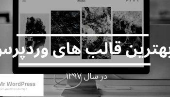 قالب فارسی وردپرس رایگان و غیر رایگان ( ۲۰+ بهترین قالب ها)