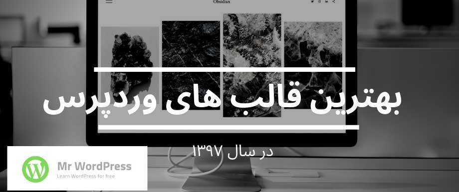 Photo of قالب فارسی وردپرس رایگان و غیر رایگان ( ۲۰+ بهترین قالب ها)