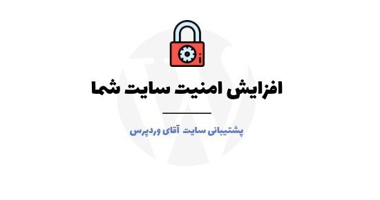 افزایش امنیت سایت شما