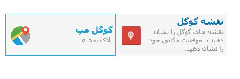 نقشه گوگل یا Googel Maps